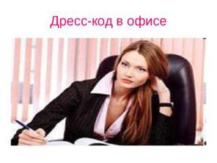 Дресс-код в офисе