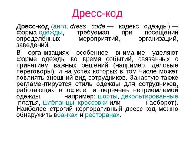 Дресс-код Дресс-код(англ.dress code— кодекс одежды)— формаодежды, требуе...