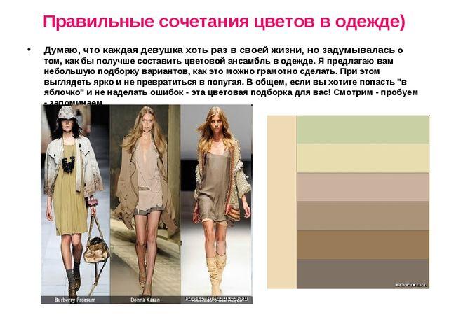 Правильные сочетания цветов в одежде) Думаю, что каждая девушка хоть раз в св...