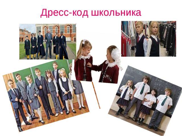 Дресс-код школьника