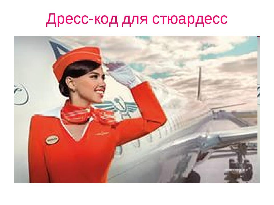 Дресс-код для стюардесс