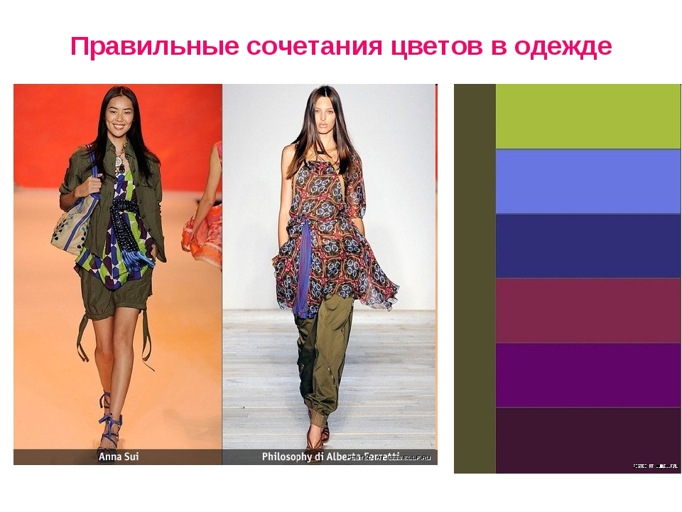 Правильные сочетания цветов в одежде
