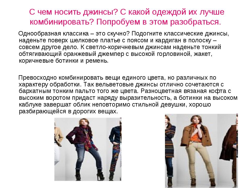 С чем носить джинсы? С какой одеждой их лучше комбинировать? Попробуем в это...
