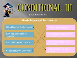 УПРАЖНЕНИЕ №1 Match the parts of the sentences: If I had learned English befo
