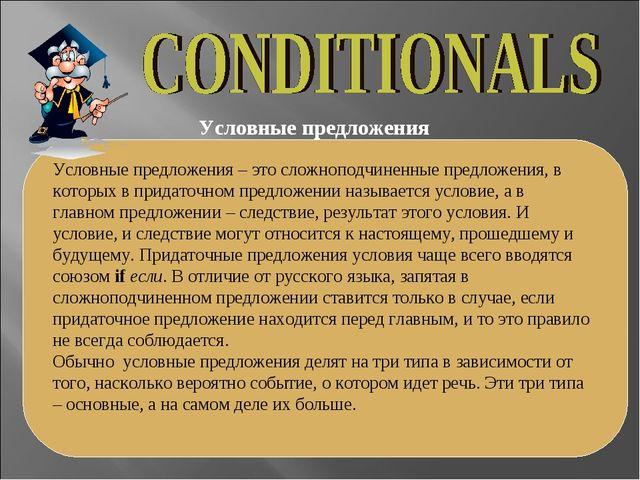 Условные предложения – это сложноподчиненные предложения, в которых в придато...