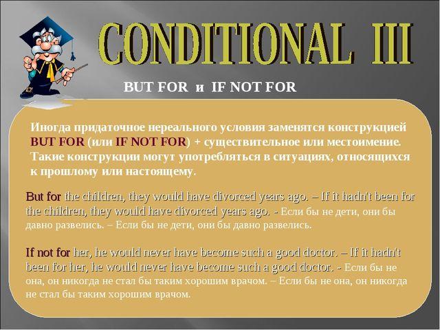 BUT FOR и IF NOT FOR Иногда придаточное нереального условия заменятся констру...