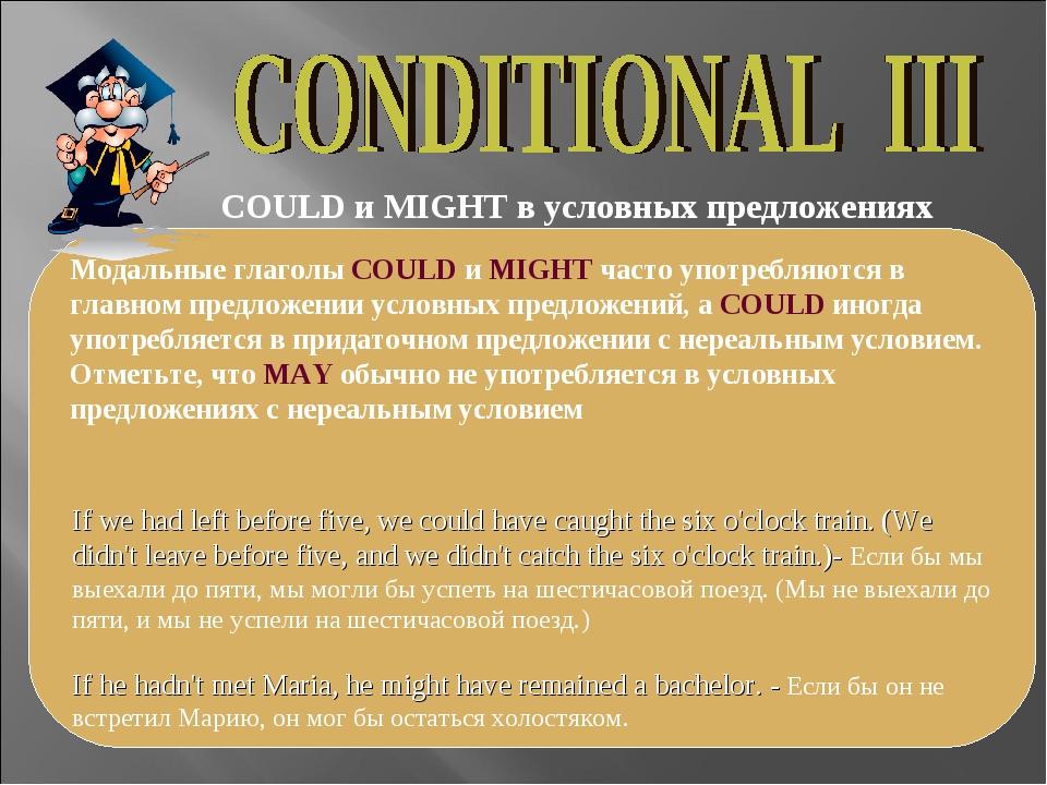 COULD и MIGHT в условных предложениях Модальные глаголы COULD и MIGHT часто у...