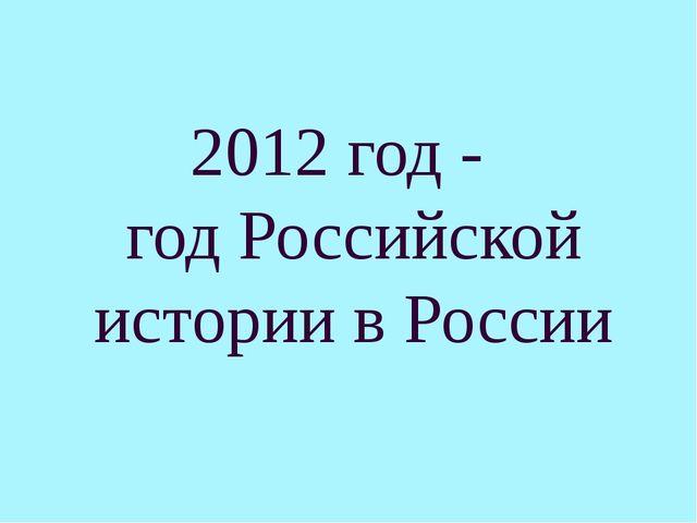 2012 год - год Российской истории в России
