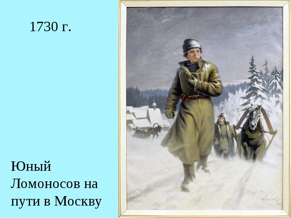 1730 г. Юный Ломоносов на пути в Москву