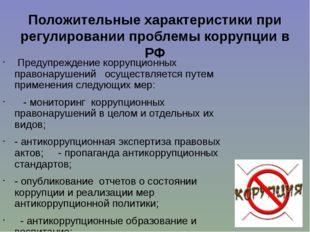 Положительные характеристики при регулировании проблемы коррупции в РФ Предуп