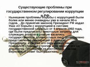 Существующие проблемы при государственном регулировании коррупции в РФ Нынешн