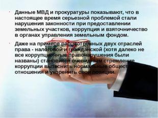 Данные МВД и прокуратуры показывают, что в настоящее время серьезной проблемо