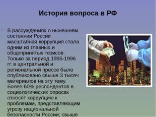 История вопроса в РФ В рассуждениях о нынешнем состоянии России масштабная ко