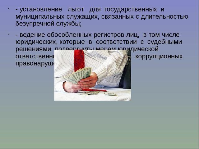 - установление льгот для государственных и муниципальных служащих, связанных...