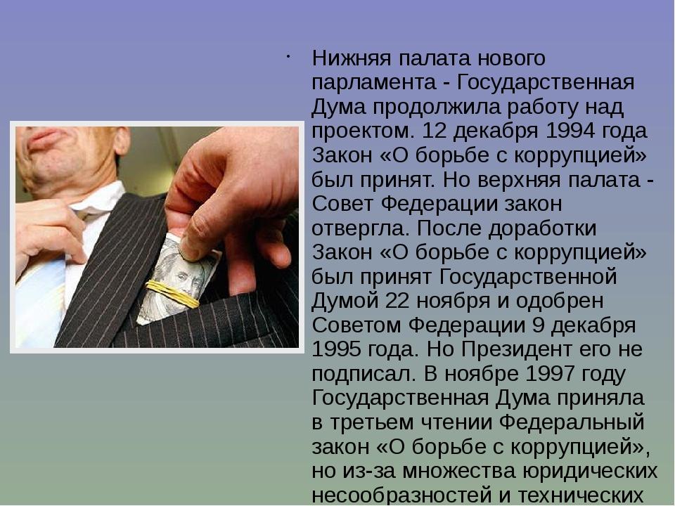 Нижняя палата нового парламента - Государственная Дума продолжила работу над...