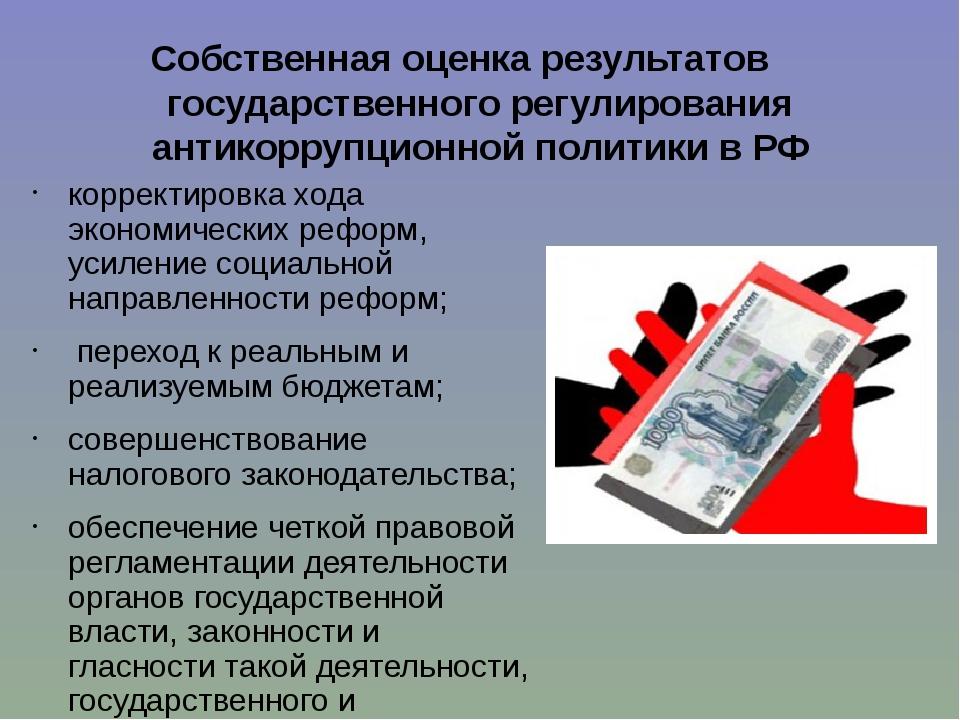 Собственная оценка результатов государственного регулирования антикоррупционн...