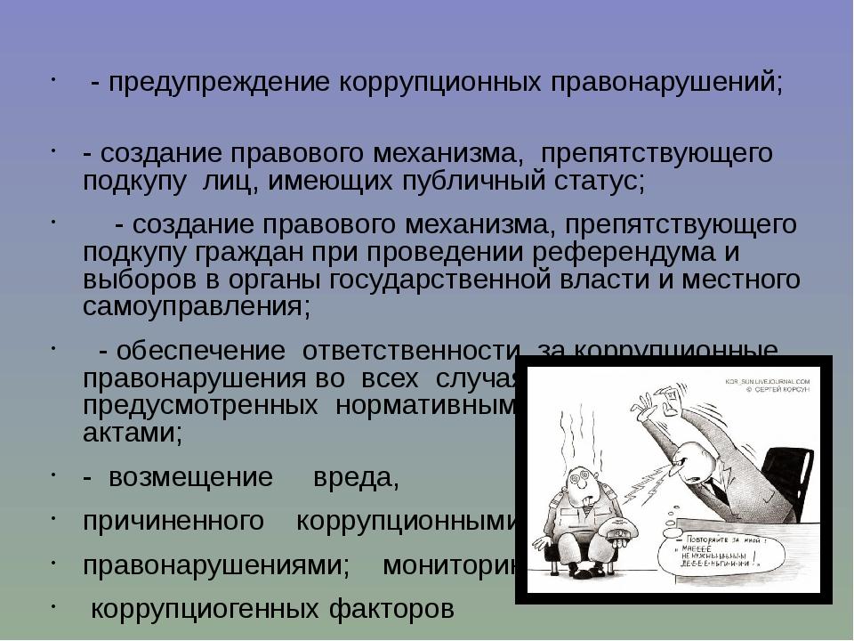 - предупреждение коррупционных правонарушений; - создание правового механизм...