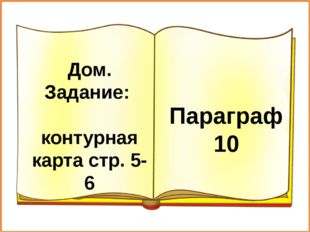 Дом. Задание: контурная карта стр. 5-6 Параграф 10