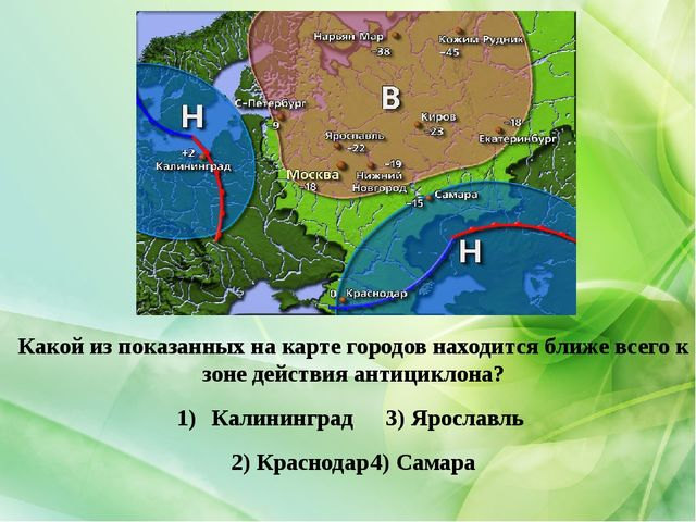 Какой из показанных на карте городов находится ближе всего к зоне действия ан...