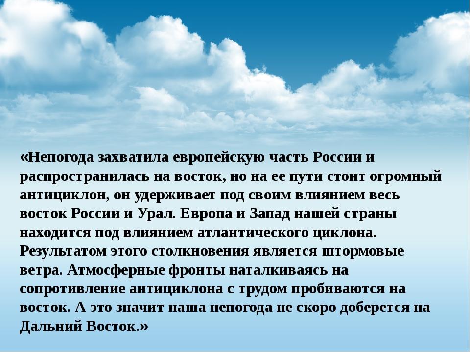 «Непогода захватила европейскую часть России и распространилась на восток, но...