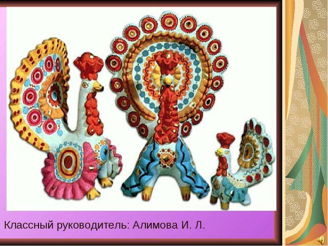 Классный руководитель: Алимова И. Л.