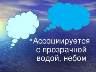 Ассоциируется с прозрачной водой, небом