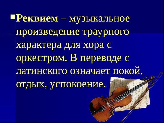 Реквием – музыкальное произведение траурного характера для хора с оркестром....