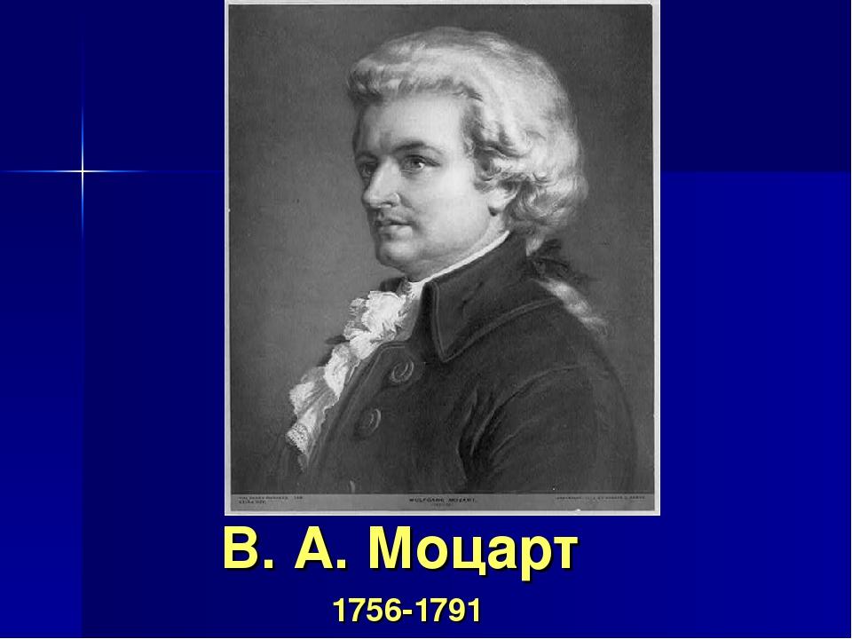 В. А. Моцарт 1756-1791