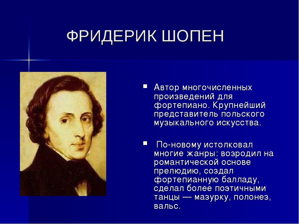 ФРИДЕРИК ШОПЕН Автор многочисленных произведений для фортепиано. Крупнейший п...