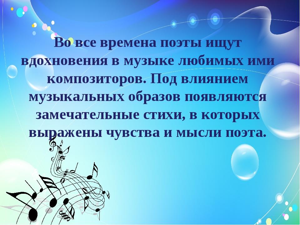 Во все времена поэты ищут вдохновения в музыке любимых ими композиторов. Под...