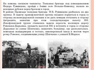 На помощь спешили танкисты. Танковая бригада под командованием Федора Румянце