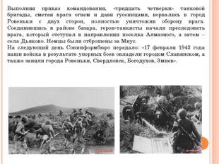 Выполняя приказ командования, «тридцать четверки» танковой бригады, сметая вр