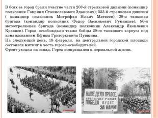 В боях за город брали участие части 203-й стрелковой дивизии (командир полков