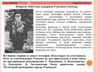 Февраль 1943-года подарили Ровенька свободу. После изгнания немецких оккупант