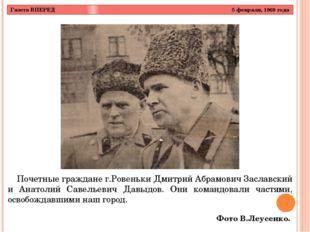 Почетные граждане г.Ровеньки Дмитрий Абрамович Заславский и Анатолий Савелье