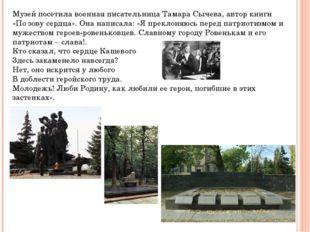 Музей посетила военная писательница Тамара Сычева, автор книги «По зову сердц