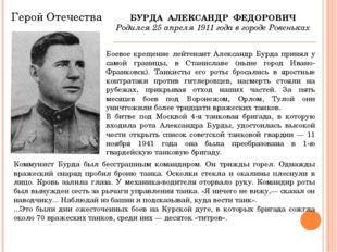 Герой Отечества БУРДА АЛЕКСАНДР ФЕДОРОВИЧ Родился 25 апреля 1911 года в город