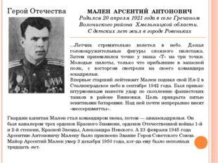 Герой Отечества МАЛЕН АРСЕНТИЙ АНТОНОВИЧ Родился 20 апреля 1921 года в селе Г