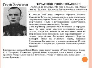 Герой Отечества ТИТАРЕНКО СТЕПАН ИВАНОВИЧ Родился 25 декабря 1910 года в посе