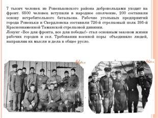 7 тысяч человек из Ровеньковского района добровольцами уходят на фронт. 6500