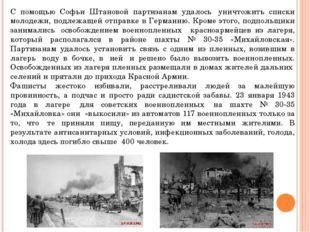С помощью Софьи Штановой партизанам удалось уничтожить списки молодежи, подл