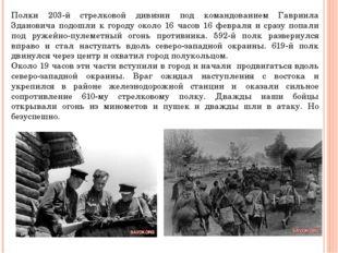 Полки 203-й стрелковой дивизии под командованием Гавриила Здановича подошли к