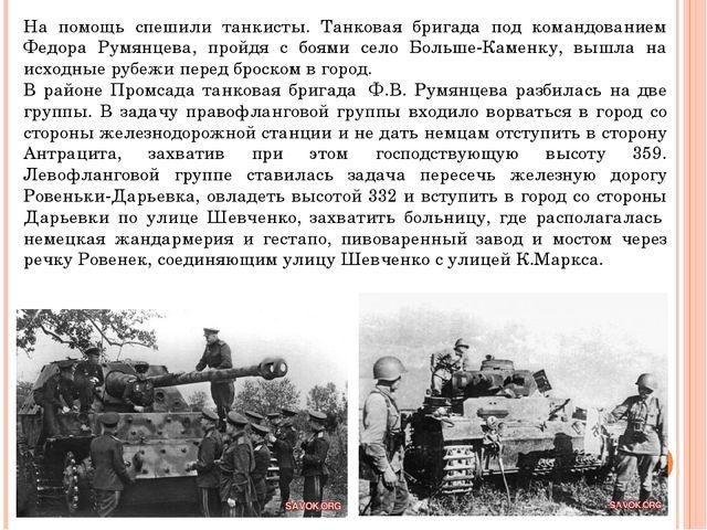На помощь спешили танкисты. Танковая бригада под командованием Федора Румянце...