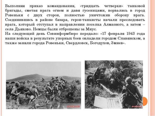 Выполняя приказ командования, «тридцать четверки» танковой бригады, сметая вр...