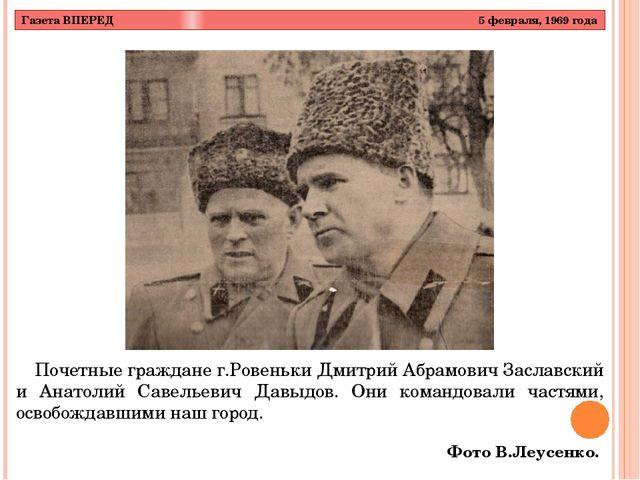 Почетные граждане г.Ровеньки Дмитрий Абрамович Заславский и Анатолий Савелье...
