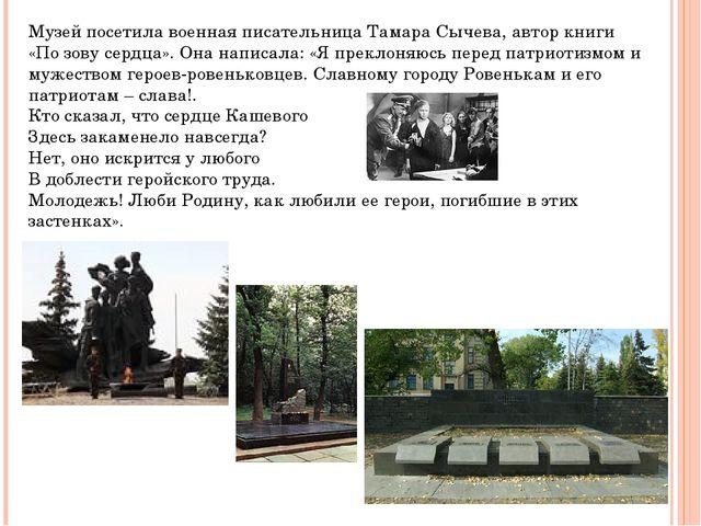 Музей посетила военная писательница Тамара Сычева, автор книги «По зову сердц...