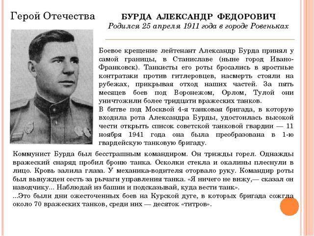 Герой Отечества БУРДА АЛЕКСАНДР ФЕДОРОВИЧ Родился 25 апреля 1911 года в город...