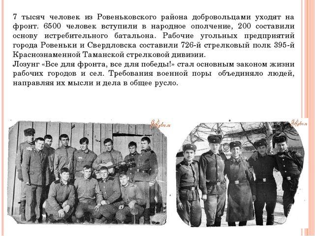 7 тысяч человек из Ровеньковского района добровольцами уходят на фронт. 6500...