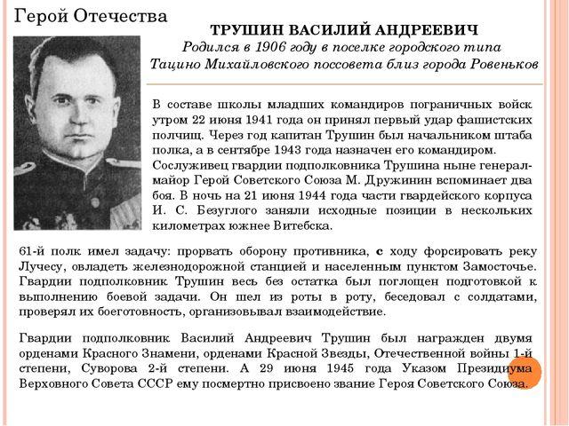 Герой Отечества ТРУШИН ВАСИЛИЙ АНДРЕЕВИЧ Родился в 1906 году в поселке городс...