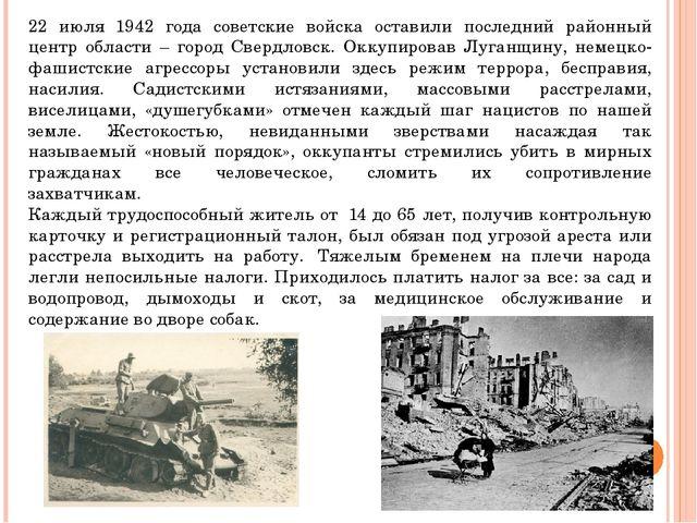 22 июля 1942 года советские войска оставили последний районный центр области...